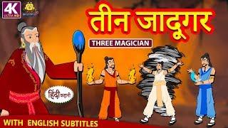 तीन जादूगर - Hindi Kahaniya for Kids | Stories for Kids | Moral Stories for Kids | Koo Koo TV Hindi