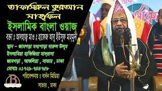 Maulana Abu Yousuf Mahmudi New Waz Bangla । islamic waz mahfil । ওয়াজ ।  Badhon Media