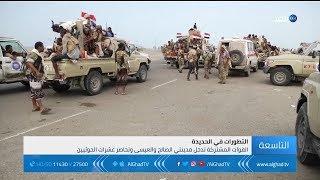 تقرير   انهيار بصفوف الحوثيين والقوات اليمنية تقترب من تحرير ميناء الحديدة