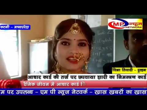 Xxx Mp4 कटनी के किसान ने आधार कार्ड की तर्ज पर छपवाया शादी का निमन्त्रण कार्ड MP NEWS NETWORK KATNI 3gp Sex