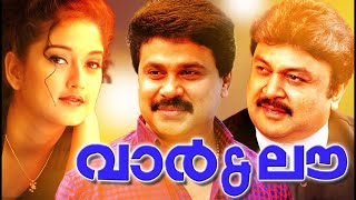War and Love Super Hit Malayalam Full Movie | Comedy Movie | Malayalam Movie | Super Hit Movie