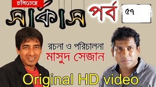 Bangla Natok - Cholitese Circus - Part 57
