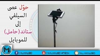 كيف تصنع ستاند ( حامل ) للموبايل أو الكميرا في المنزل من عصى السيلفي | DIY Camera Stand