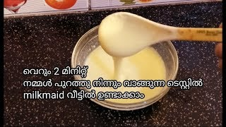 Best Homemade Condensed Milk In 2 Mintes    വെറും 2 മിനുറ്റിൽ രുചികരമായ മിൽക്മൈഡ്    Recipe :246