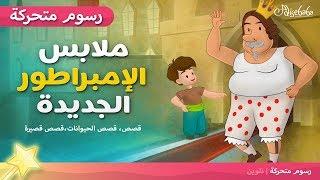 ثوب الإمبراطور الجديد قصص اطفال قبل النوم - رسوم متحركة - بالعربي