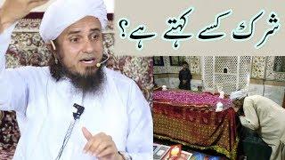 Shirk Kise Kehte Hain? Mufti Tariq Masood (Zarur Sune) Islamic Group