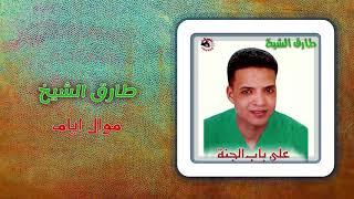 طارق الشيخ - موال ايام   Tarek El Sheikh - Mawal Ayam