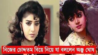 ১৪ বার বিয়ে করেছেন অঞ্জু ঘোষ ! ক্ষুব্ধ হয়ে যা বললেন তিনি | Anju Ghosh | Bangla News Today