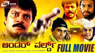 Under World / ಅಂಡರ್ ವರ್ಲ್ಡ್|Kannada Full HD Movie|FEAT. Saikumar, Charulatha, Umashree