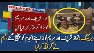 Pakistan News Live Breaking News Nawaz Sharif Maryam Nawaz Arrested