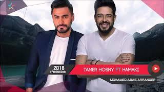 ديويتو تامر حسنى ومحمد حماقى 2018 | Duet Hamaki Ft Tamer Hosny + رابط تحميل Mp3