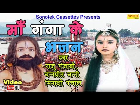 माँ गंगे के भजन    Raju Punjabi, Minakshi Panchal    Most Popular Maa Ganga Bhajan
