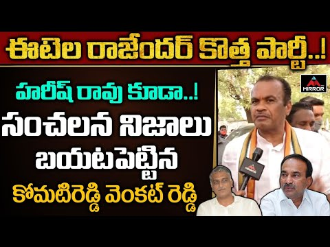 Komatireddy Venkat Reddy Comments On Etela Rajender New Party Harish Rao KCR Mirror TV