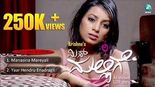 Miss Mallige Kannada Hot Movie Songs   Full Songs Juke Box   Roopa Nataraj