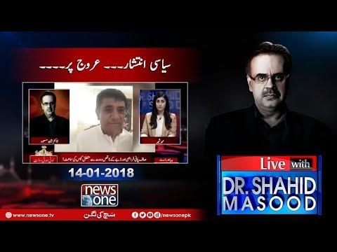 Xxx Mp4 Live With Dr Shahid Masood 14 January 2018 Nawaz Sharif Kasur Sindh Operation 3gp Sex