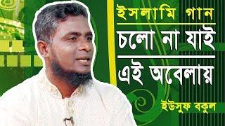 চলো না যাই এই অবেলায়   Cholona Jai Ei Obelai   Eushuf Bokul   Bangla Islamic Song