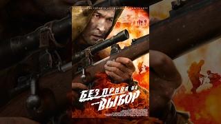 Без права на выбор. Фильм. Kasym. Movie. (With English subtitles)