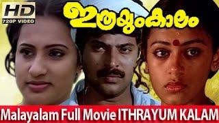 Malayalam Full Movie - Ithrayum Kaalam - Mammootty Malayalam Full Movie [HD]