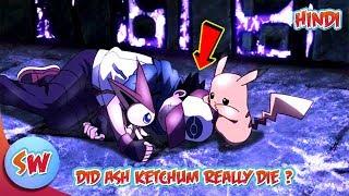 Did Ash Ketchum really die?   Death of Ash Ketchum   Explain in Hindi