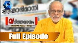 Varthamanam വർത്തമാനം | Bhasurendra Babu | 6th September 2018 | Full Episode