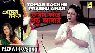 Tomar Kachhe Prabhu Amar | Asol Nakol | Bengali Movie Song | Antara Chowdhury