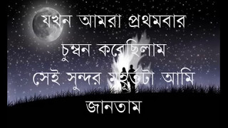 Nishiraat ekti wonderful premer kobita love poetry 2012