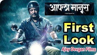 Ajay Devgan First Marathi Movie Aapla Manus First Poster Launch Nana Patekar
