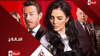 البرومو الرسمي لـ مسلسل الحالة ج - بطولة حورية فرغلى وأحمد زاهر - رمضان 2017 - El Hala G