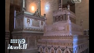 #هنا_العاصمة | جولة داخل مقابر أسرة محمد علي الملكية