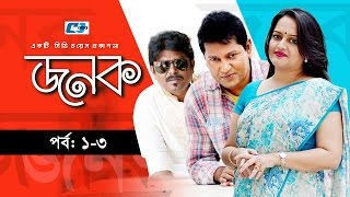 Jonok | Episode 01-03 | Bangla Super Hit Natok | Mahfuz Ahmed | Eshita | Humayun Faridi