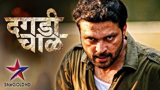 Dagadi Chawl In Hindi On Star Gold Channel | Marathi Movie | Ankush Chaudhari