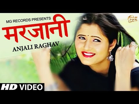Xxx Mp4 ✓ Marjani New Haryanvi Song Anjali Raghav Miss Ada Sheenam Katholic Haryanvi Songs Haryanvi 3gp Sex