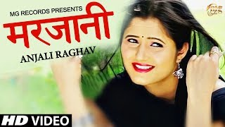 ✓ Marjani | New Haryanvi song | Anjali Raghav, Miss Ada, Sheenam Katholic | Haryanvi Songs Haryanvi