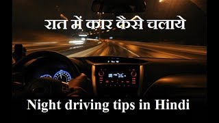 Car Driving at Night Tips in Hindi | Car driving tutorials in Hindi
