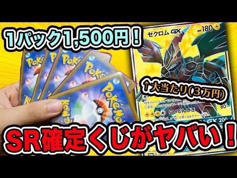Xxx Mp4 【ポケカ】1パック1500円のSR確定くじで超興奮!【開封動画】pokemon SR 1500yen Pack 3gp Sex