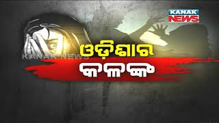 Video of Two Girls Stripped & Thrashed By Youths Goes Viral In Sambalpur