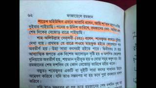tablig-jamat is a rootless tree,it is ilyas-e-tablig.(bangla)