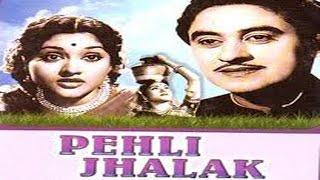 Pehli Jhalak (1955) Hindi Full Movie | Kishore Kumar, Vyjayanthimala | Hindi Classic Movies