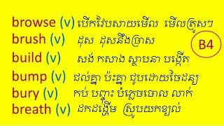 Learn English Khmer   Verbs B #4