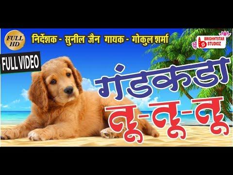 Xxx Mp4 Dog गण्डकडा । कुत्ता। विवाह Dj गीत ॥ Rajasthani Dj Hit Like Music Rajasthani Super Hit 2017 3gp Sex