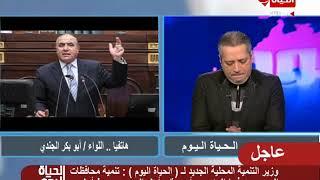 الحياة اليوم - أول تعليق لـ وزير التنمية المحلية بعد تصريحاته الأخيرة بالنسبة لصعيد مصر