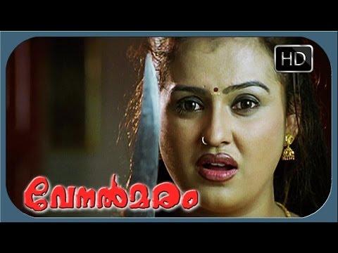 Malayalam Movie Part - Venalmaram - Go Take His Life And Come ! !