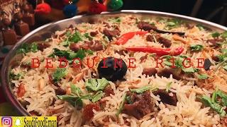 Lamb Rice Recipe | Saudi Ramadan | رز بدوي بللحم | وصفة رمضان