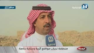 منطقة نجران مهد لحضارات الجزيرة العربية وثقافاتها المتعاقبة المزيد في تقرير #الراصد.
