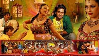 HD बजरंग - Latest Bhojpuri Movie   Bajrang - New Bhojpuri Film   Pawan Singh   Full Movie