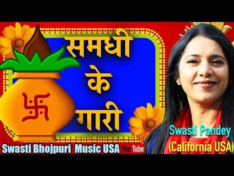 Xxx Mp4 Bhojpuri Vivah Song Samdhi Ke Gari Bihar Diwas In USA Swasti Pandey के अमेरिका में गावल गारी 3gp Sex