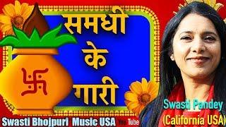 Bhojpuri Vivah Song   Samdhi ke Gari   Bihar Diwas in USA   Swasti Pandey के अमेरिका में गावल गारी
