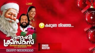 Karuna Niranja | Sung by Kester | Happy Christmas | HD Song