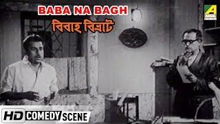 Baba Na Bagh | Comedy Scene | Rabi ghosh | Anup Kumar | Utpal Dutt