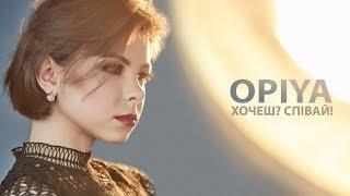 OPIYA - Хочеш? Співай! (Official Lyric Video) Сучасна українська музика